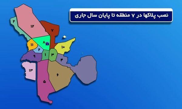 آغاز نصب پلاک های جدید پستی در منطقه هشت شهر اصفهان #کیهانی#شهرداری_منطیه: ۸